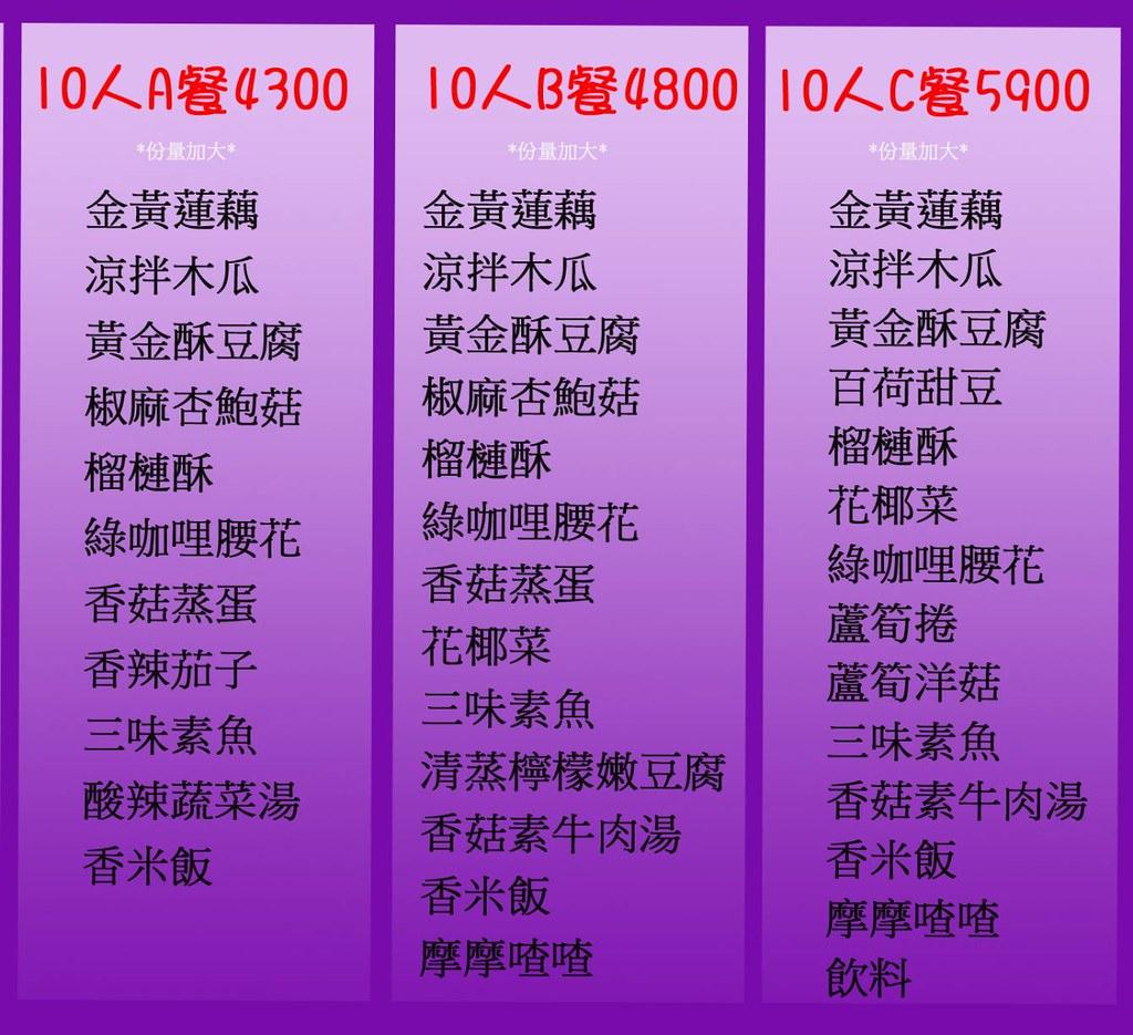 曼谷皇朝 素食泰式料理合菜套餐menu菜單03