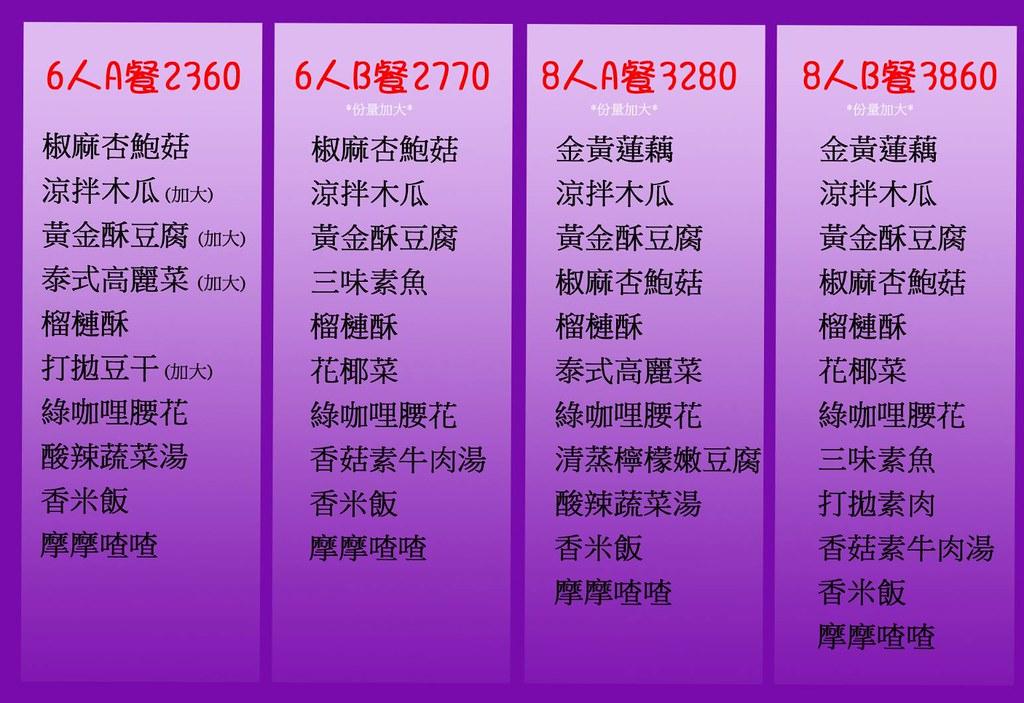 曼谷皇朝 素食泰式料理合菜套餐menu菜單02