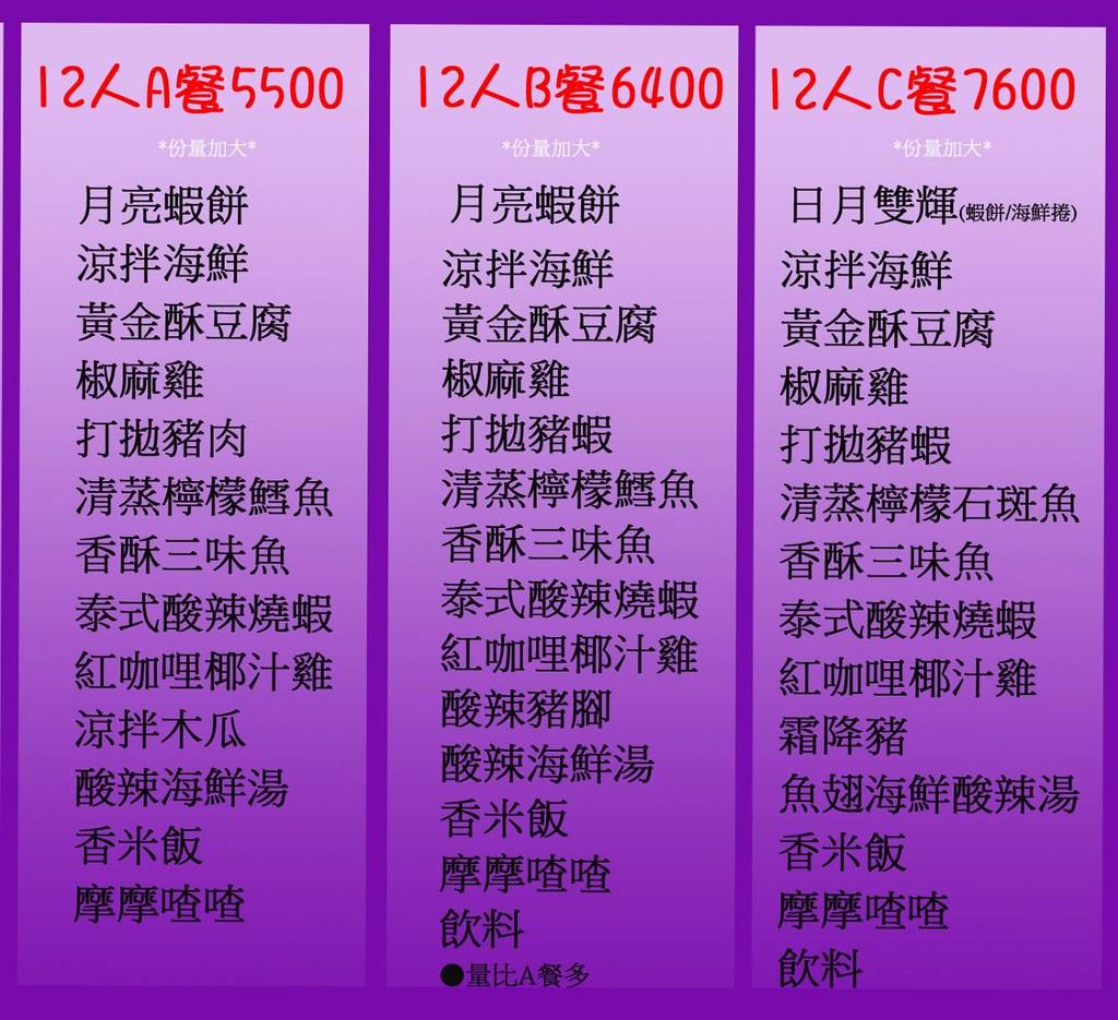曼谷皇朝合菜套餐menu菜單06