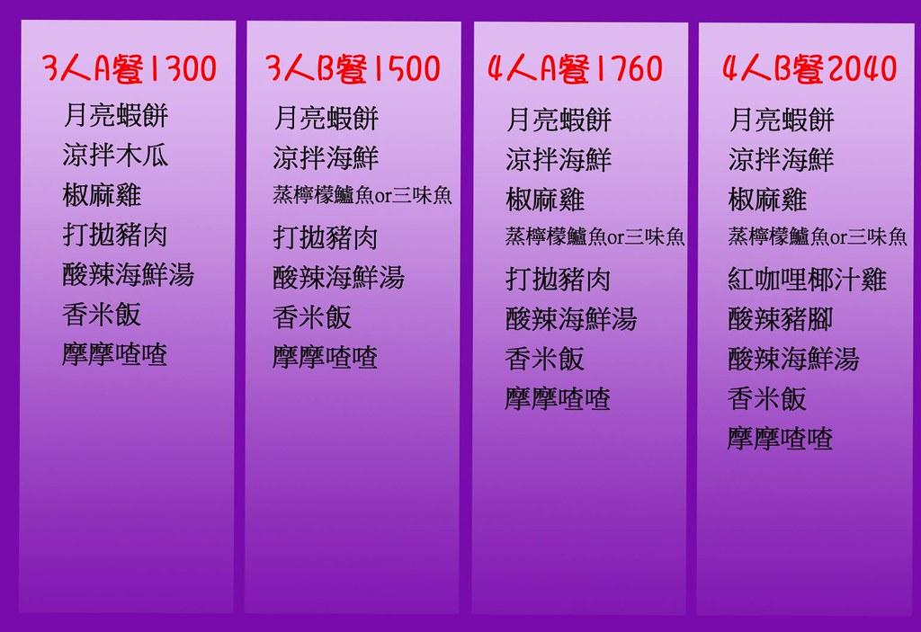 曼谷皇朝合菜套餐menu菜單01