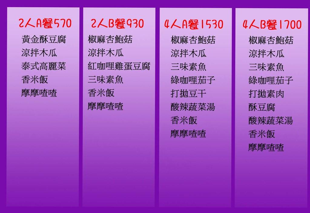 曼谷皇朝 素食泰式料理合菜套餐menu菜單01