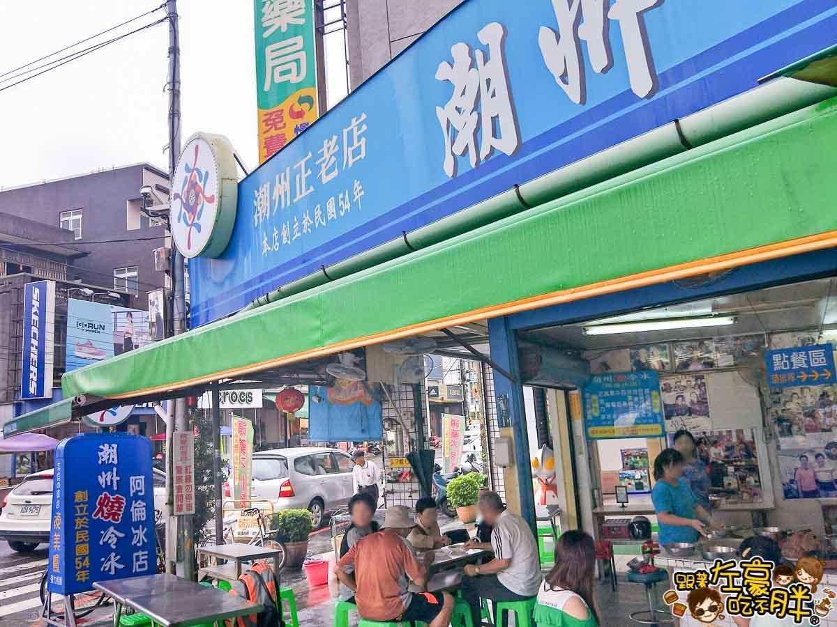 潮州燒冷冰-阿倫冰店-11