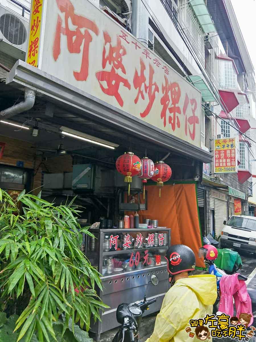 屏東潮州阿婆炒粿仔50年老店-15