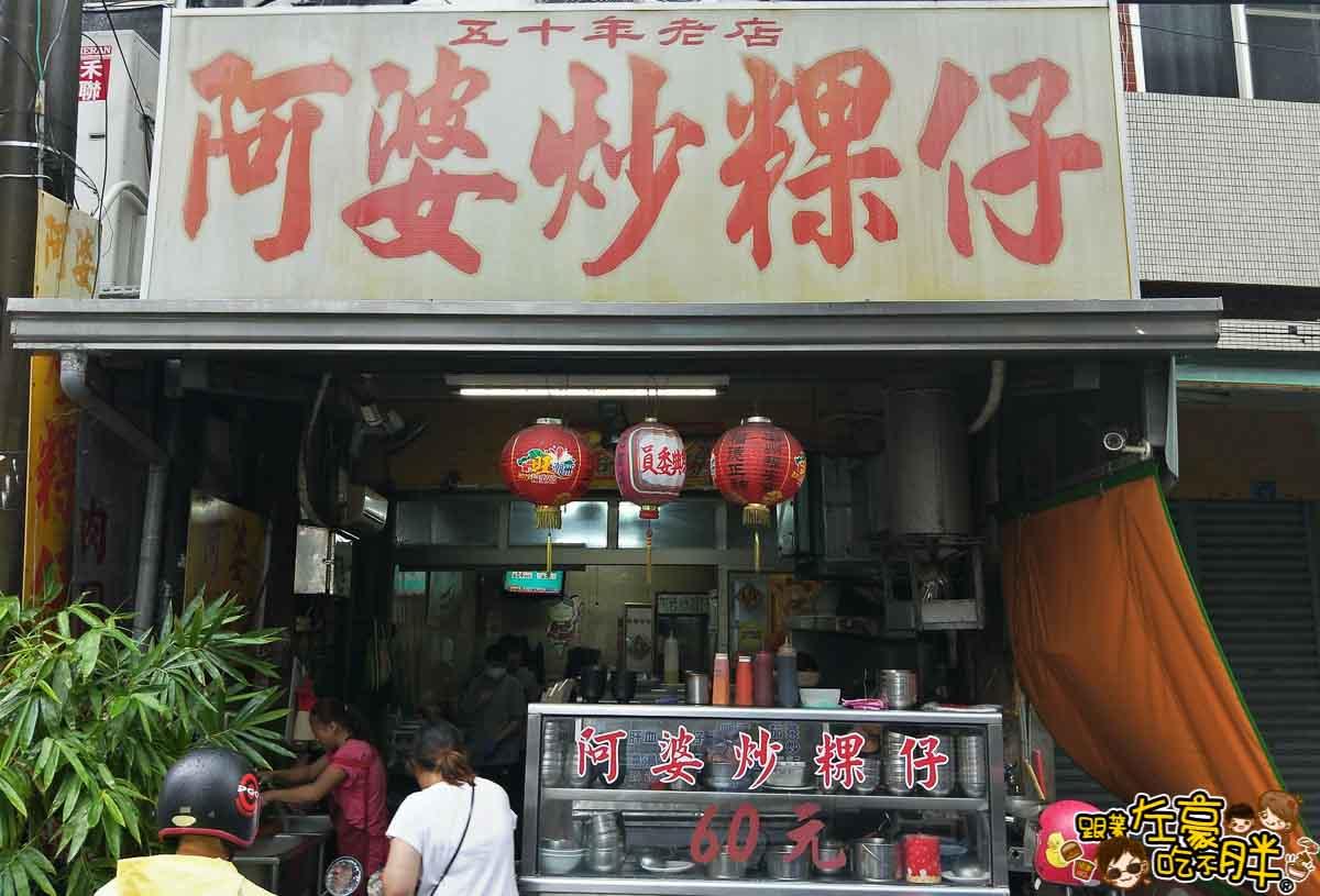 屏東潮州阿婆炒粿仔50年老店-13