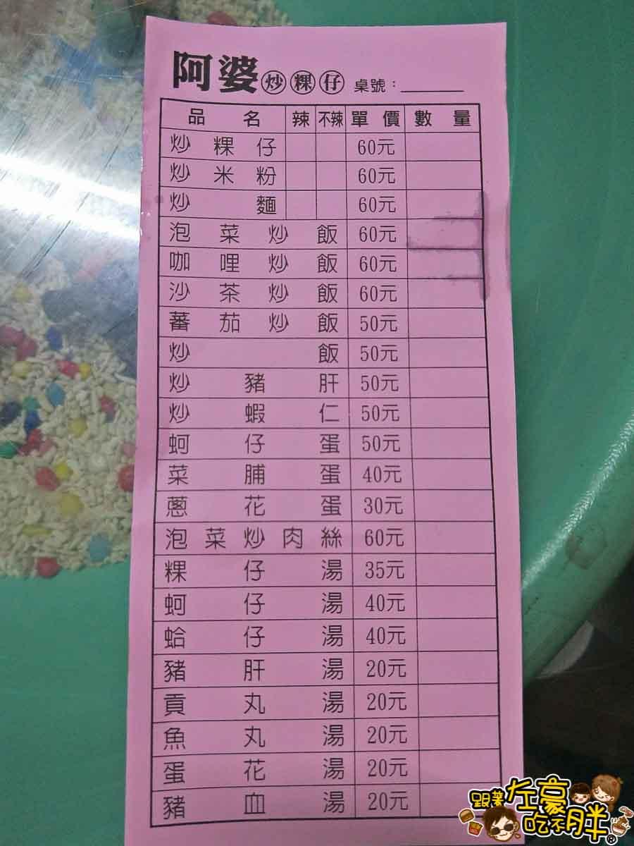 屏東潮州阿婆炒粿仔50年老店-11