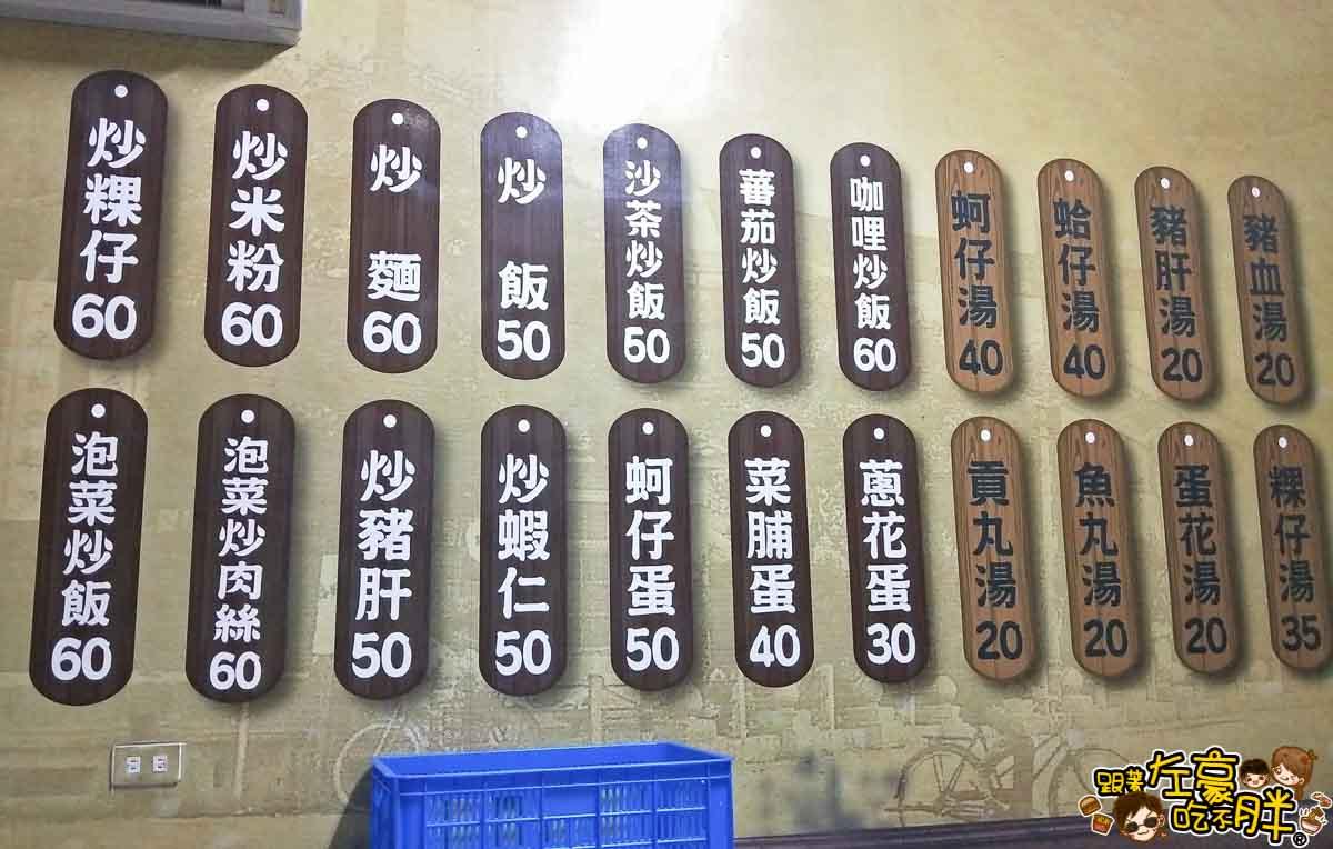屏東潮州阿婆炒粿仔50年老店-10