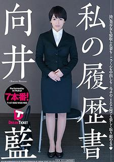 HFD-196 My Resume Mukai Mio