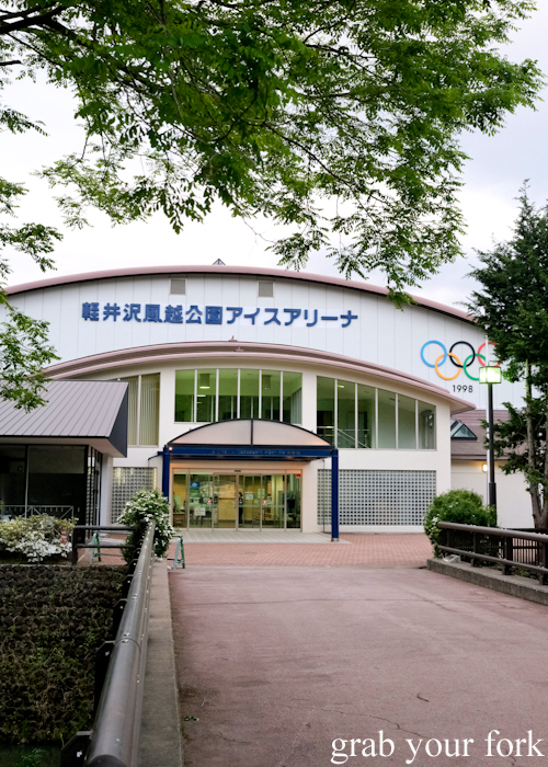 Kazakoshi Park Ice Arena in Karuizawa that featured in Terrace House Opening New Doors
