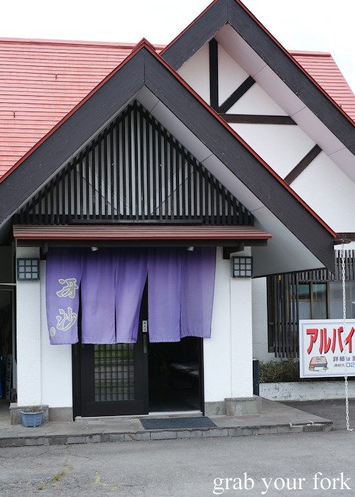 Entrance to Sasa soba restaurant in Karuizawa featured in Terrace House Opening New Doors