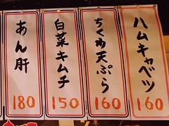Japanische Tapas - Preisliste