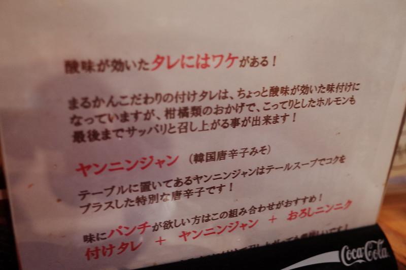 池袋川越街道大阪炭火ホルモン焼きまるかんタレの説明