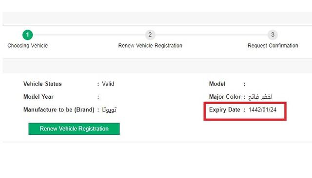 How to check vehicle registration/Istimara expiry date