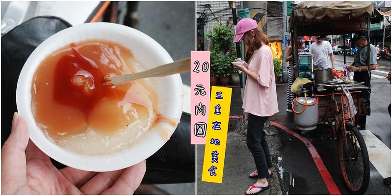 20元肉圓,三重小吃,三重美食,三重肉圓,分子尾肉圓,台灣小吃 @陳小可的吃喝玩樂