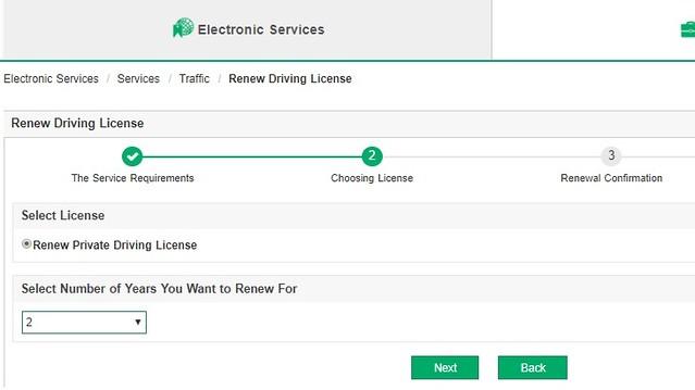1036 Procedure to Renew Saudi Driving License Online through MOI 05