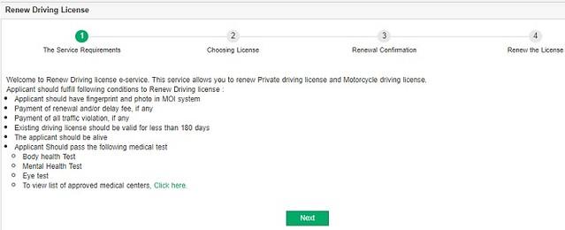 1036 Procedure to Renew Saudi Driving License Online through MOI 04