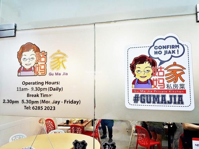Gu Ma Jia Logo Signage
