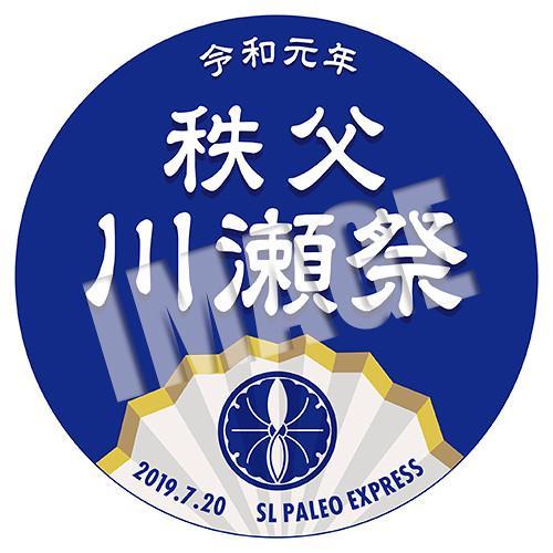 SL秩父川瀬祭号☆ヘッドマーク