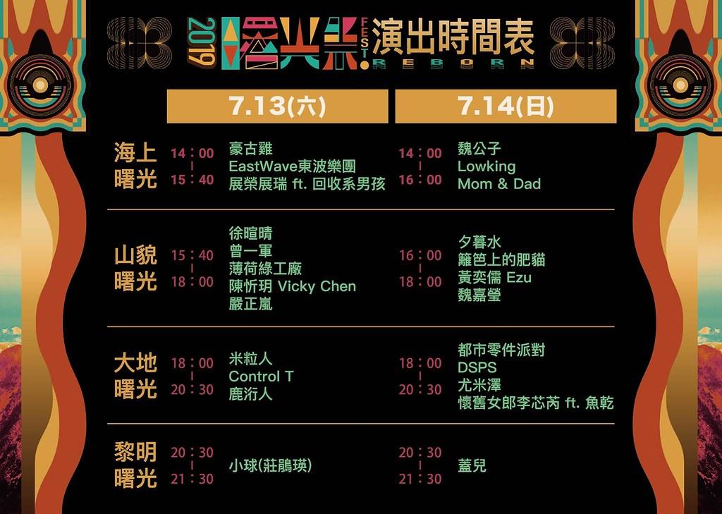 【曙光祭】兩日的演出時間表