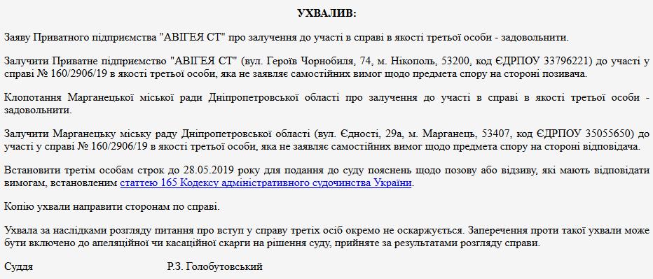 Screenshot_2019-07-13 Єдиний державний реєстр судових рішень