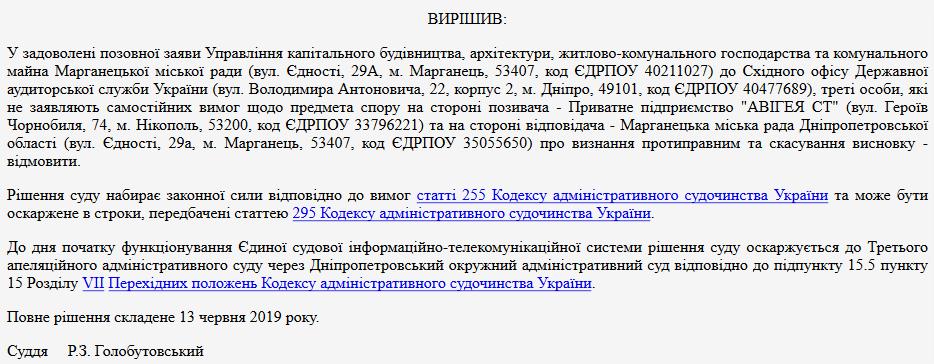 Screenshot_2019-07-13 Єдиний державний реєстр судових рішень(2)
