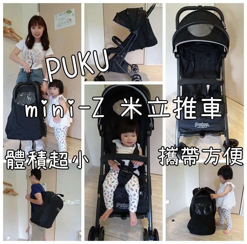 嬰兒手推車推薦。【PUKU藍色企鵝】mini Z手推車。超小體積可登機尺寸。出遊超方便