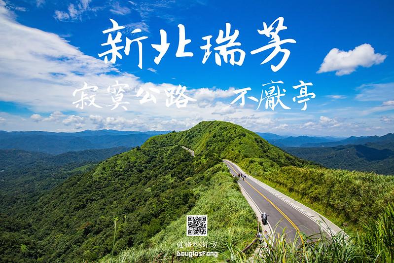【遊記】新北瑞芳不厭亭 (1)