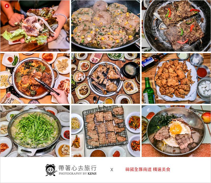 Jeollanam-do-food-1