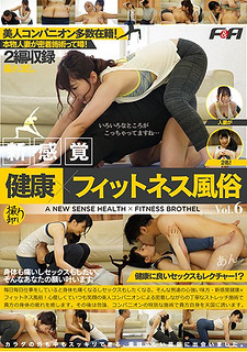 FAA-313 New Sense Health × Fitness Customs Vol. 6