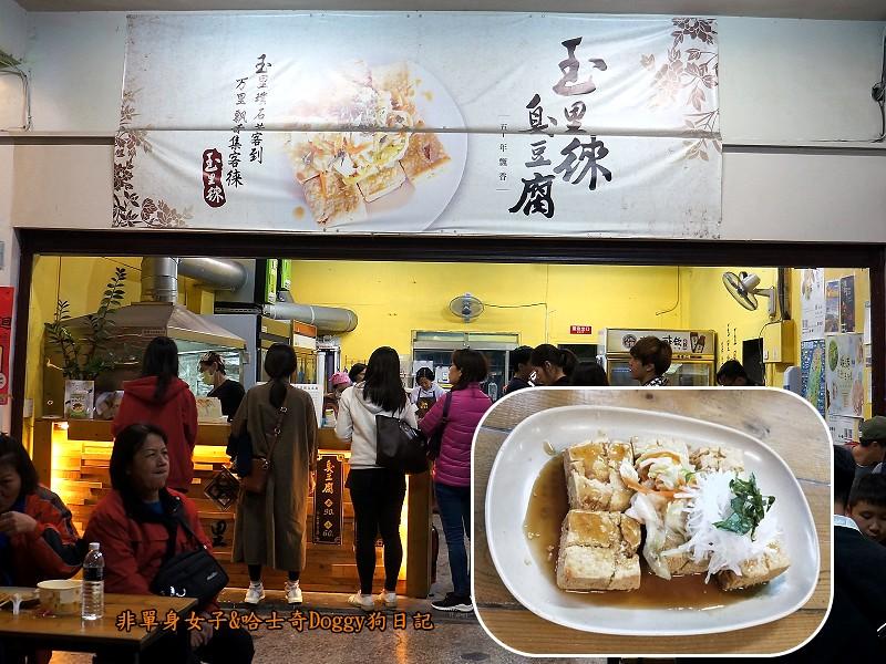 台東鐵花村42玉里徠臭豆腐