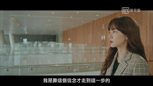 《WWW:請輸入檢索詞》,車賢與裴朵美爭執到底該為了什麼而做選擇,裴朵美:「我就是靠著這個信念才走到這一步的。」