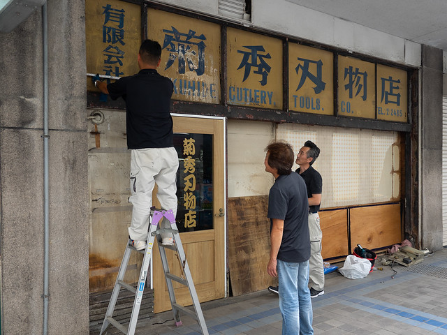 replacement of signboard
