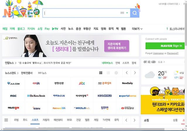 韓國第一大搜尋引擎Naver首頁