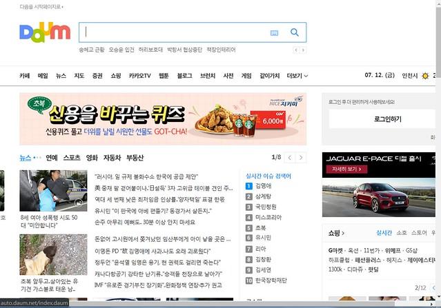 韓國第二大搜尋引擎Daum首頁