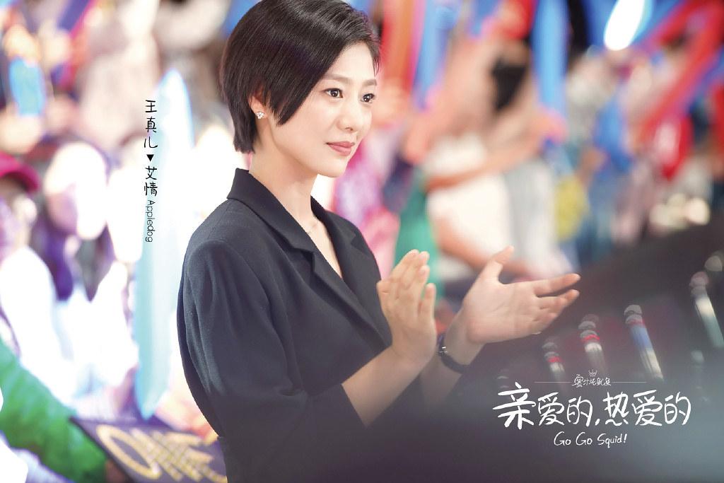 艾情  (王真兒 飾)1