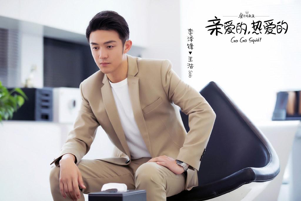 王浩  (李澤鋒 飾)2