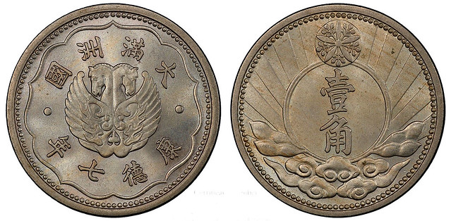 1940 China MANCHUKUO 1 chiao
