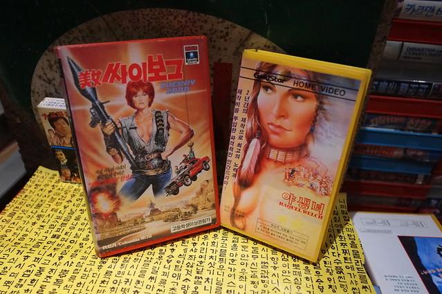 Seoul Korea vintage VHS cover art for retro obscuro 80s pix