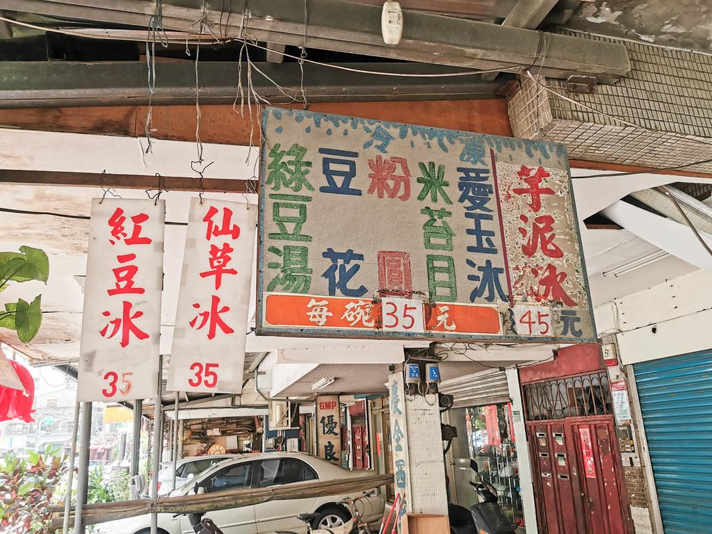 後竹圍街豆花 (1)