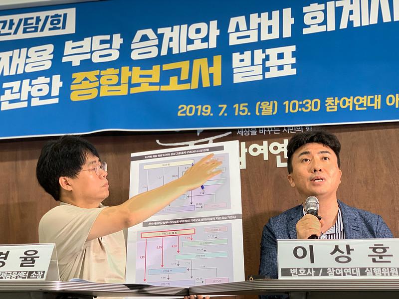 20190715_삼바회계사기 사건 종합보고서 발표