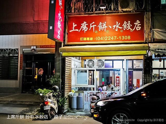 上席斤餅 台中 水餃店