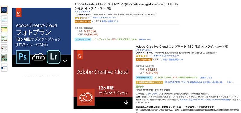 Amazonプライム de Adobe を買う場合