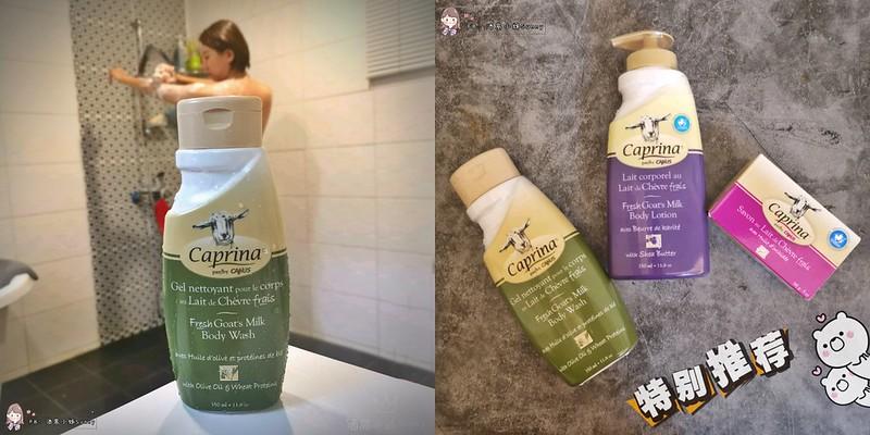 加拿大天然山羊奶Caprina肯拿士洗沐組