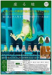 「新增官圖」靜靜地思考著人生的青蛙~ 奇譚俱樂部【坐著的青蛙】座る蛙