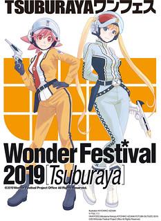 海洋堂 x 圓谷製作 主題展示販售會『Wonder Festival 2019 [Tsuburaya]』今冬於 TSUBUCON 2019 登場!