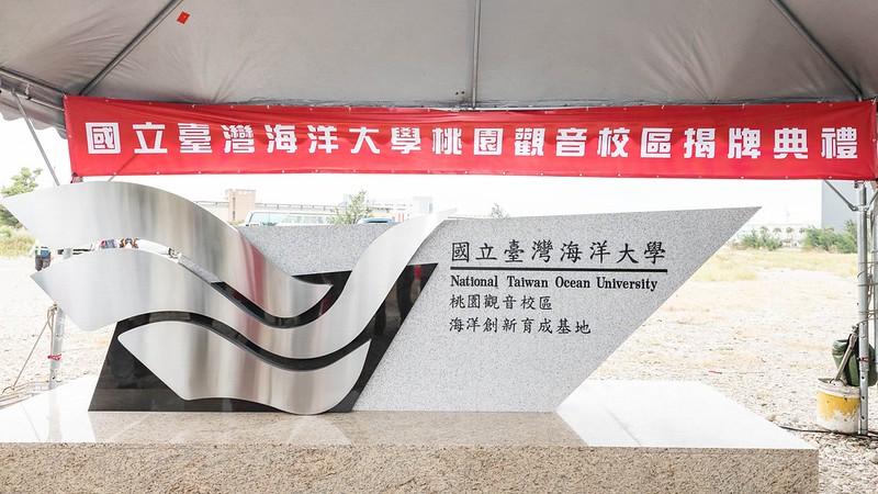 台灣海洋大學桃園觀音校區