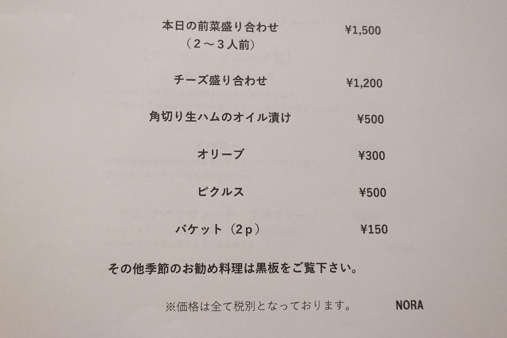 のら(桜台)