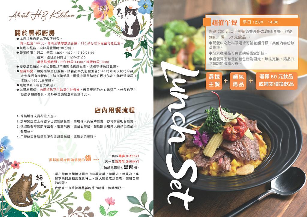 201906菜單02