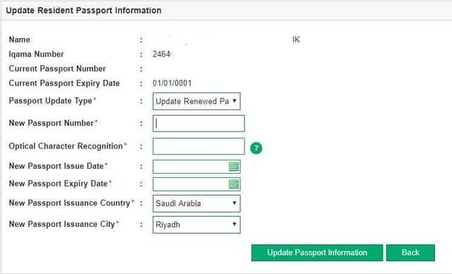 067 Procedure of (Transfer of Information) Naqal Maloomat of Passport 07