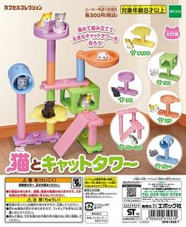 EPOCH 「貓咪&貓塔」療癒登場!猫とキャットタワー