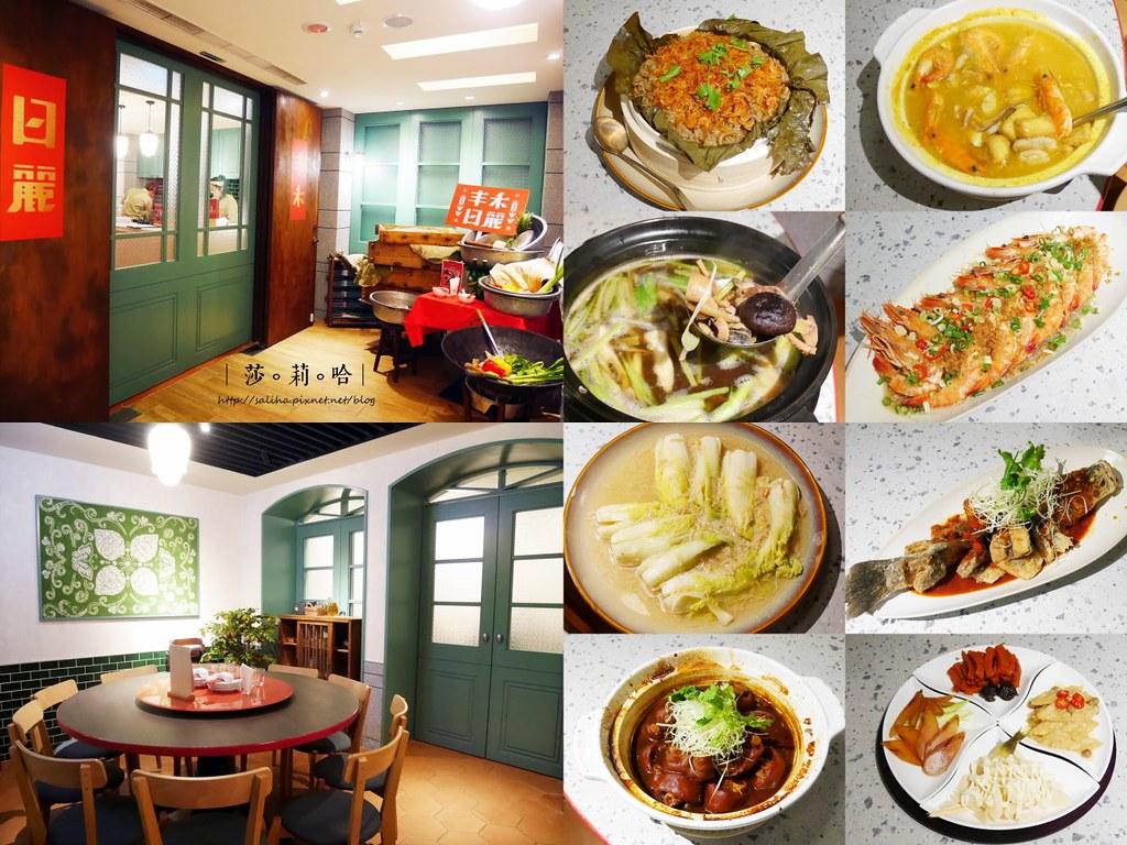 台北松江南京站好吃餐廳美食平價台菜熱炒氣氛好丰禾日麗
